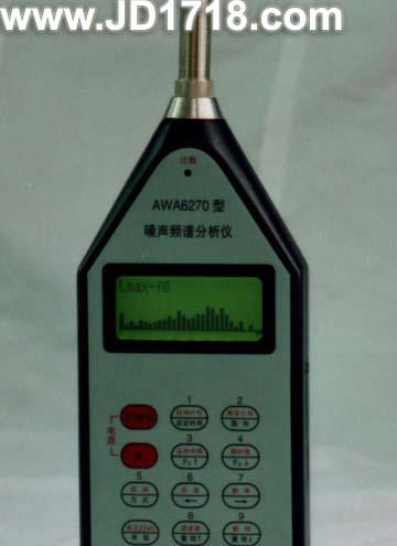 噪音频谱分析仪 AWA6270